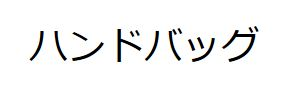 japanese_for_handbag