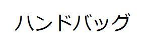 japanese_for_handbag